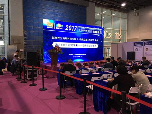 2017中国(广州)国际自助售货系统与设施博览交易会47