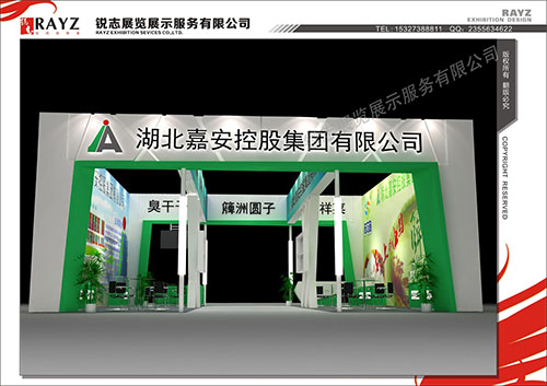 第25届中国食品博览会暨交易会83