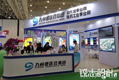 九州通——2019年首届大健康博览会