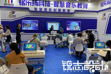 教育装备展(重庆站)——铭乐扬